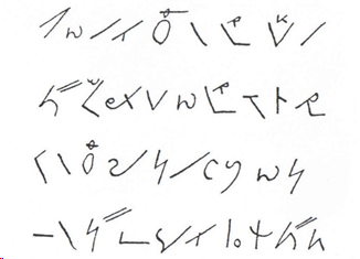 A SAMPLE OF OLD GREEK STENOGRAPHY